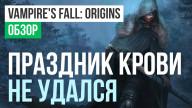 Vampire's Fall: Origins: Обзор