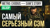 Metro: Exodus — Sam's Story: Обзор