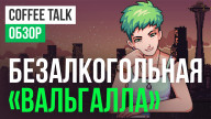 Coffee Talk: Обзор