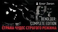 Блоги. [Switch-On] Beholder: Complete edition. Страна Чудес Строгого Режима