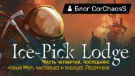 Блоги. История студии Ice-Pick Lodge. Часть четвертая, последняя: новый Мор, настоящее и будущее Ледорубов