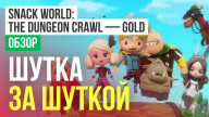 Snack World: The Dungeon Crawl — Gold: Обзор