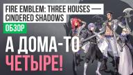 Fire Emblem: Three Houses — Cindered Shadows: Обзор