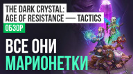 The Dark Crystal: Age of Resistance Tactics: Обзор
