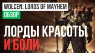 Wolcen: Lords of Mayhem: Обзор