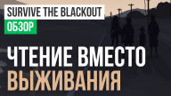 Survive the Blackout: Обзор