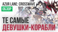 Azur Lane: Crosswave: Обзор