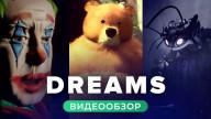 Dreams: Видеообзор
