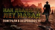Desperados 3: Превью по пресс-версии