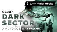 Блоги. У истоков Warframe | Обзор игры Dark Sector