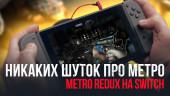 Никаких шуток про метро — Metro Redux на Switch