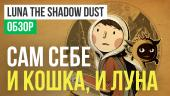 LUNA The Shadow Dust: Обзор