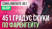 Conglomerate 451: Обзор