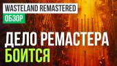 Wasteland Remastered: Обзор