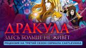 Дракула здесь больше не живёт — рецензия на третий сезон сериала Castlevania