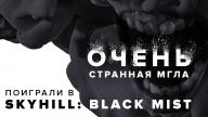 SKYHILL: Black Mist: Превью по пресс-версии