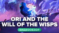 Ori and the Will of the Wisps: Видеообзор