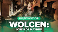 Wolcen: Lords of Mayhem: Видеообзор