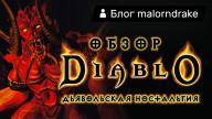 Блоги. ДЬЯВОЛЬСКАЯ НОСТАЛЬГИЯ | Обзор игры Diablo