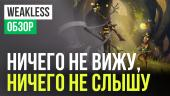 Weakless: Обзор