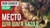 Iron Danger: Обзор