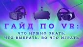 Гайд по VR: что нужно знать, что выбрать, во что играть