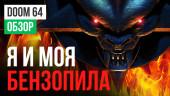 Doom 64: Обзор