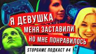 StopGame #4. Я девушка, меня заставили, но мне понравилось