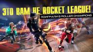 Roller Champions: Превью по альфа-версии