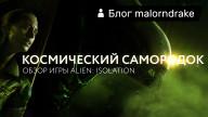 Блоги. Космический самородок | Обзор игры Alien: Isolation