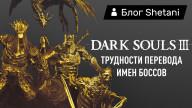 Блоги. Трудности перевода имен боссов в Dark Souls III