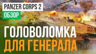 Panzer Corps 2: Обзор