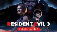 Resident Evil 3: Видеообзор