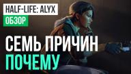 Half-Life: Alyx: Обзор