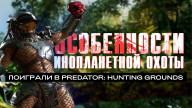 Predator: Hunting Grounds: Превью по пробной версии