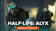 Half-Life: Alyx: Видеообзор