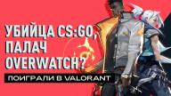 Valorant: Превью по пресс-версии