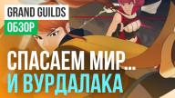 Grand Guilds: Обзор