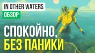 In Other Waters: Обзор