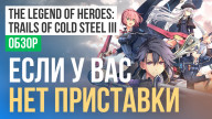 The Legend of Heroes: Trails of Cold Steel 3: Обзор
