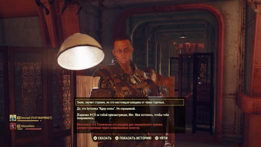 Fallout 76: Wastelanders — старый добрый «фолыч»?