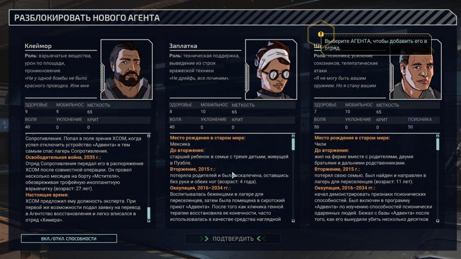 XCOM: Chimera Squad обзор игры