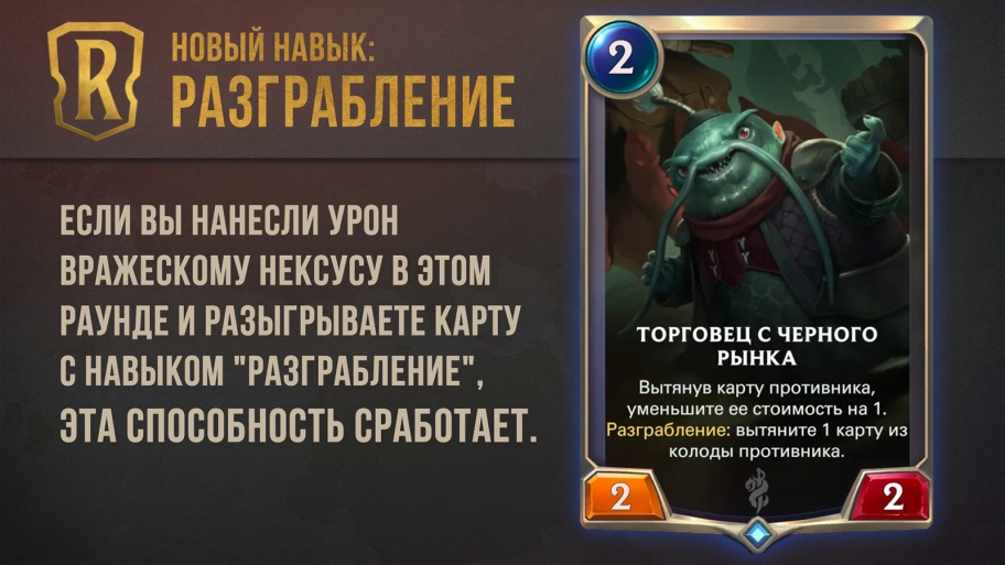 Интервью с ведущим разработчиком Legends of Runeterra