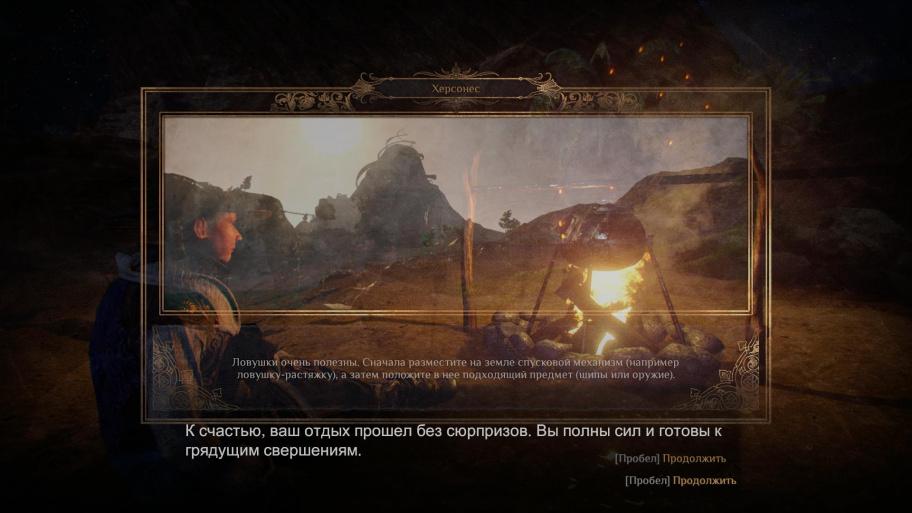 Outward: The Soroboreans обзор игры