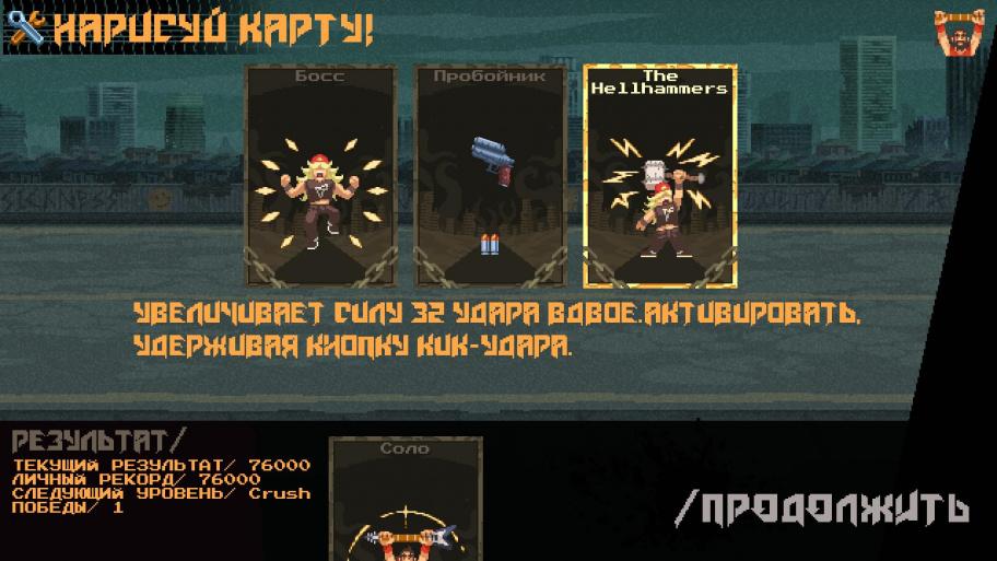 Double Kick Heroes обзор игры
