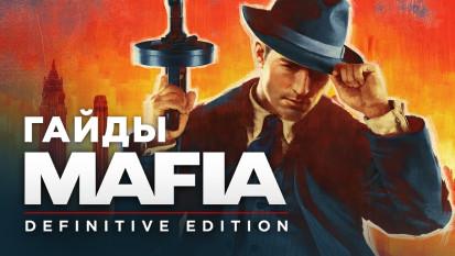 Mafia: Definitive Edition: Бонусные задания Герберта Баскервиля