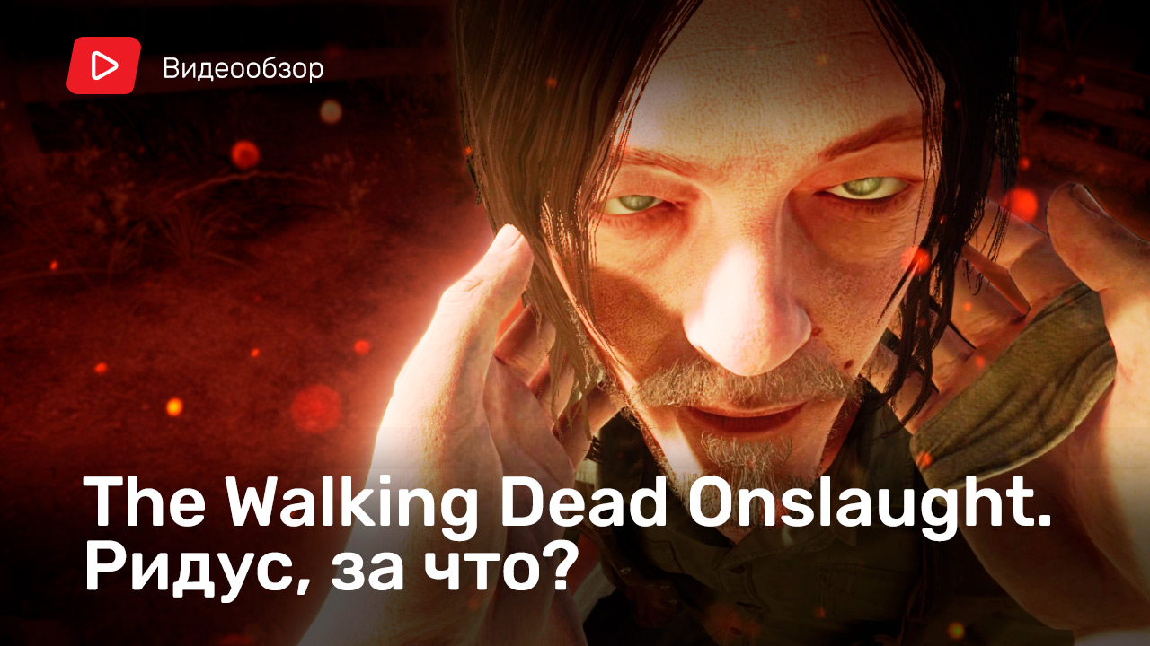 The Walking Dead Onslaught: Видеообзор