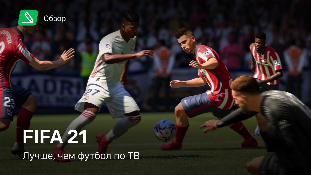 FIFA 21: Обзор