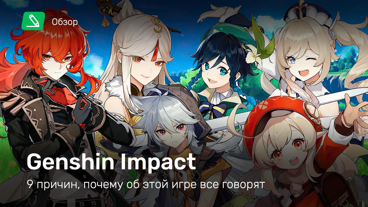 Genshin Impact: Обзор