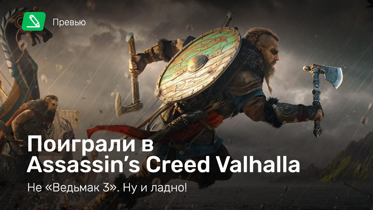 Превью по пресс-версии к игре Assassin